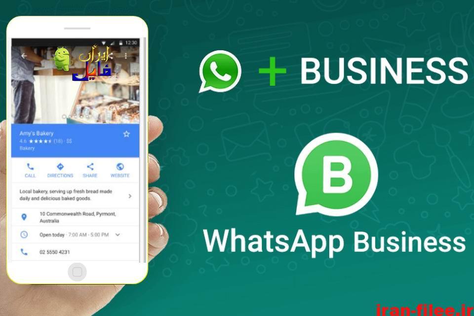 دانلود واتساپ بیزینس نسخه کامل WhatsApp Business