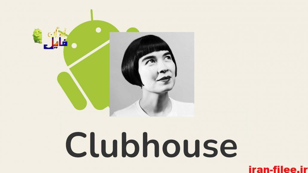 دانلود اپلیکیشن کلاب هاوس نسخه Clubhouse 0.1.3 اندروید