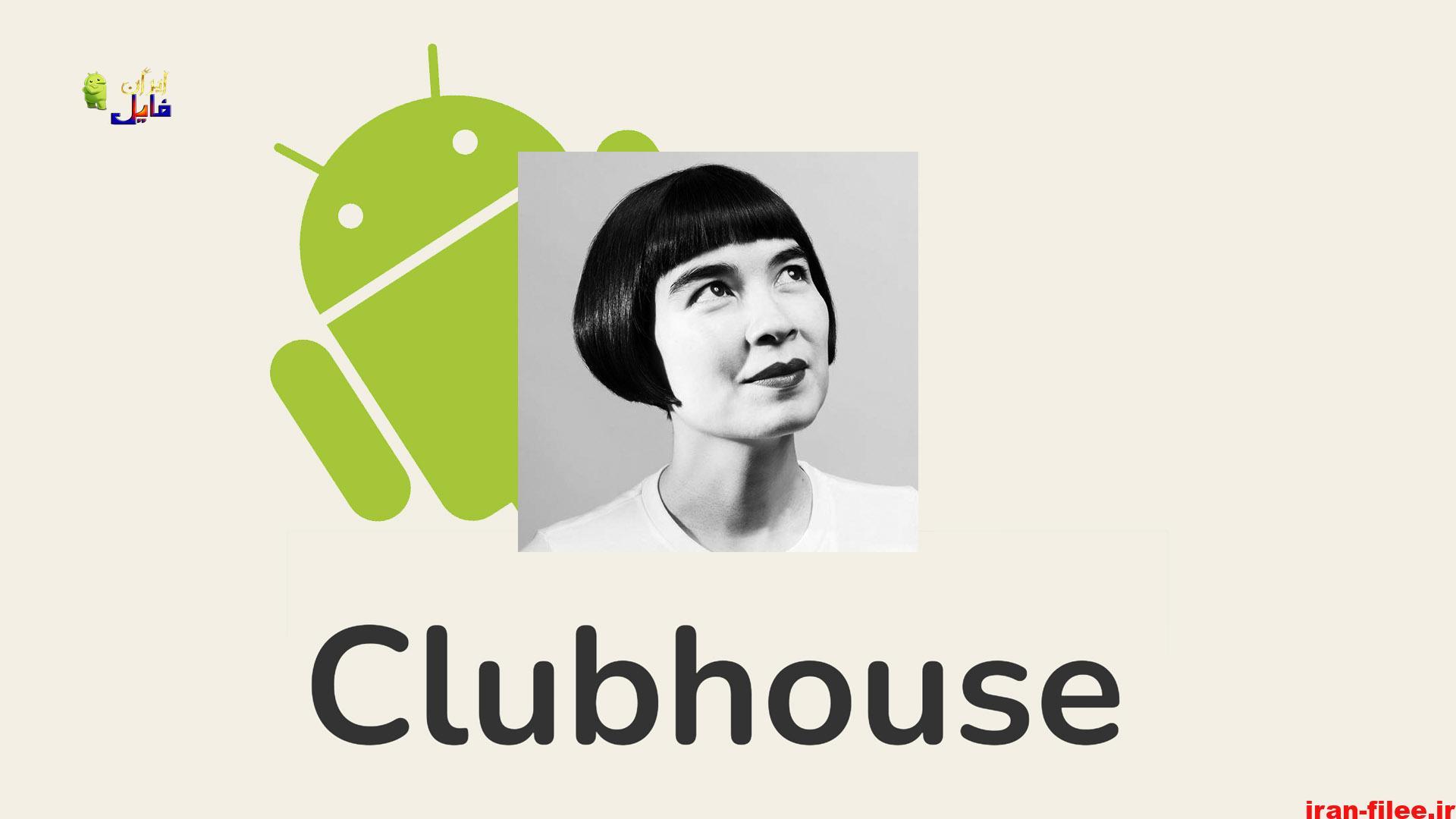 دانلود کلاب هاوس جدید و رسمی 2021 Clubhouse اندروید