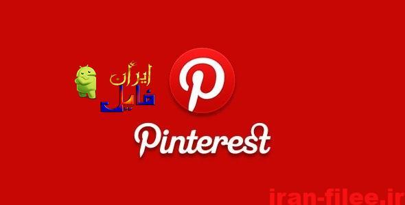 دانلود اپلیکیشن رسمی پینترست Pinterest اندروید