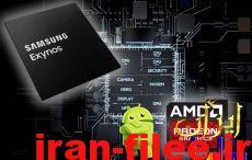 سامسونگ چیپست اگزینوس با گرافیک AMD