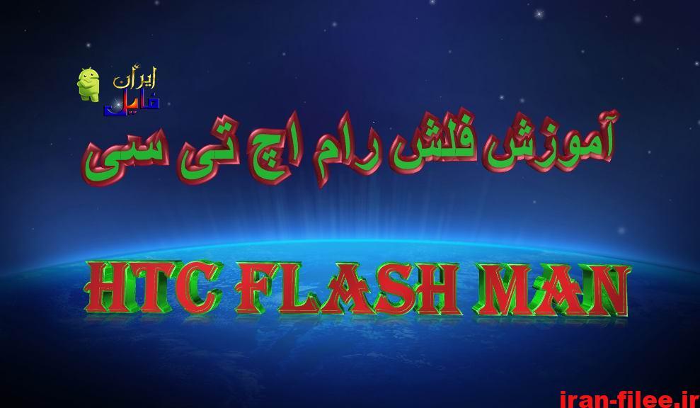 آموزش فلش و آپدیت نصب رام های اچ تی سی با Flash Man