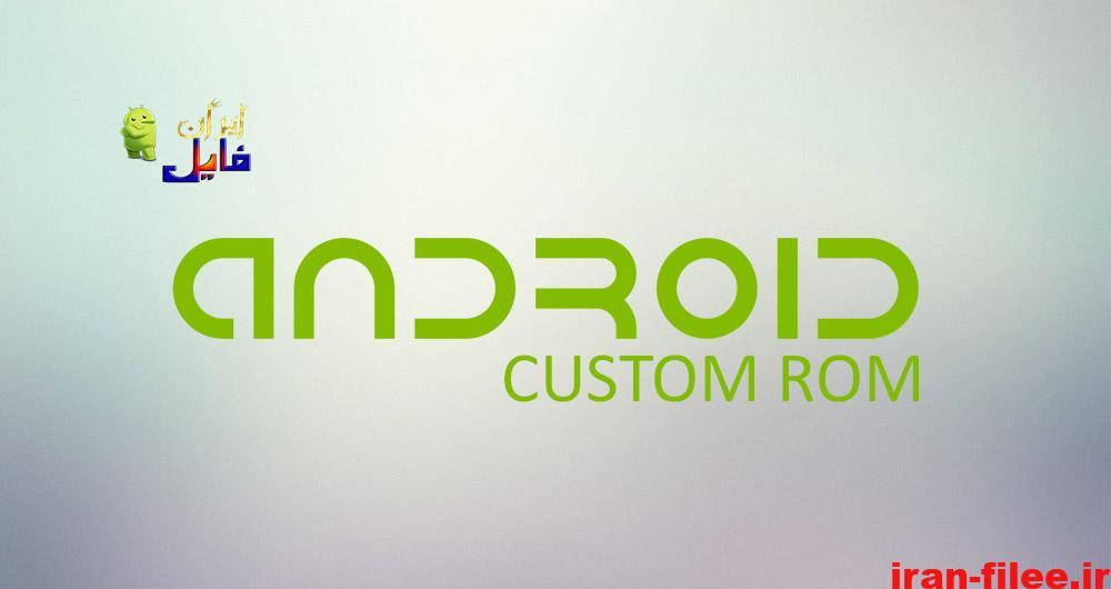 آموزش کامل کاستوم رام چیست custom ROM