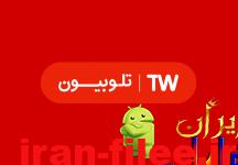 دانلود برنامه جدید تلوبیون Telewebion اندروید