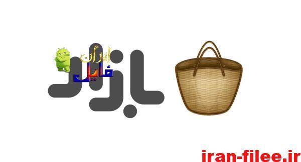دانلود اپلیکیشن بازار آپدیت جدید Bazaar اندروید