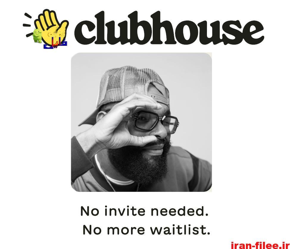 دانلود اپلیکیشن کلاب هاوس نسخه Clubhouse 1.0.4 اندروید