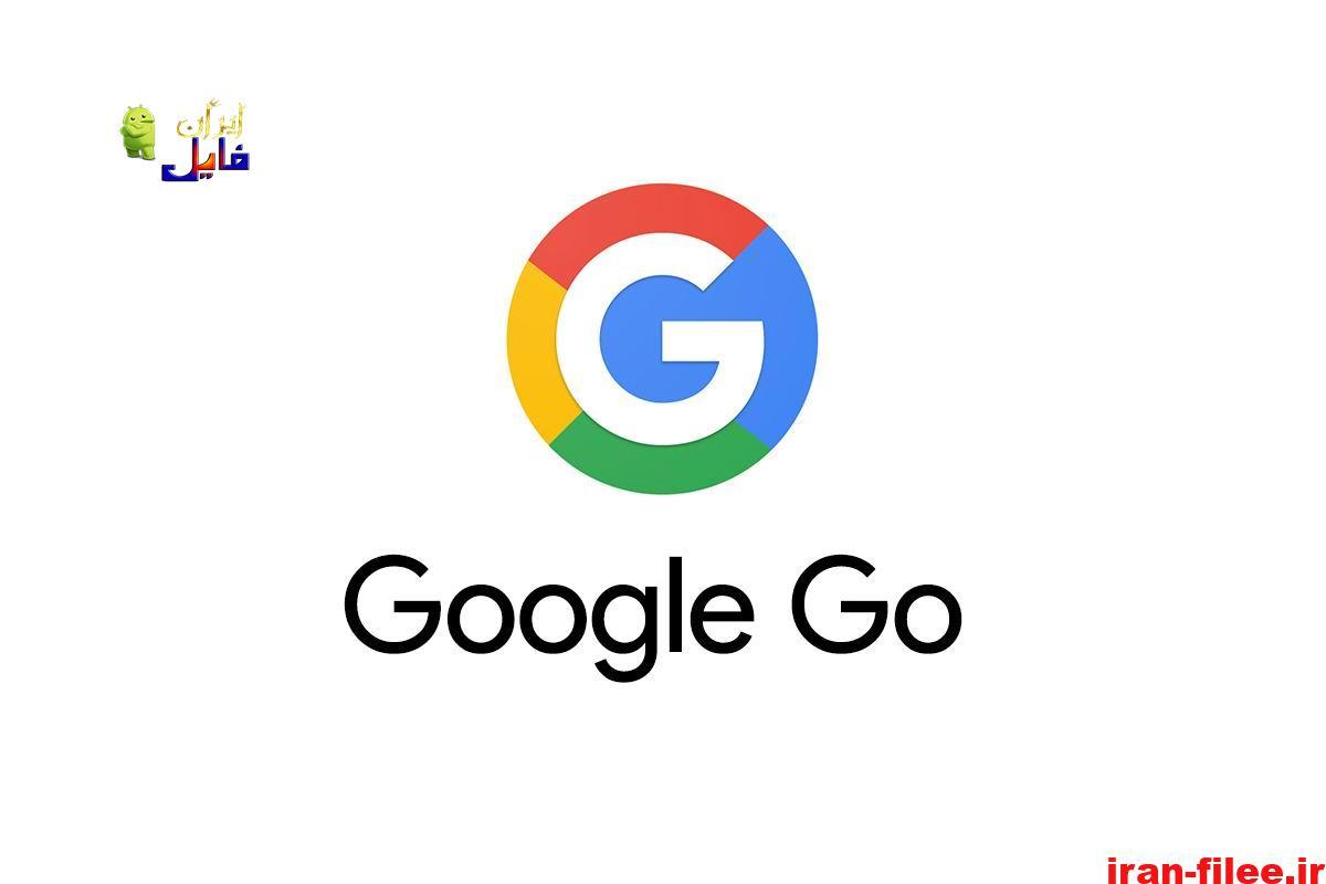 دانلود برنامه جست و جو سریع و آسان گوگل اندروید