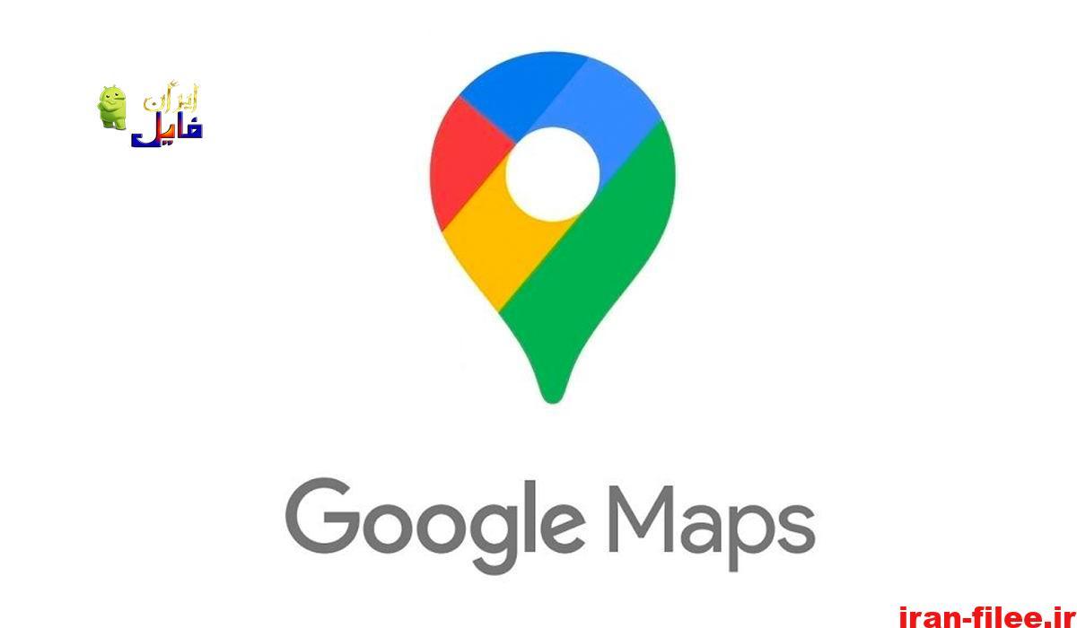 دانلود برنامه رسمی گوگل مپ Google Maps اندروید