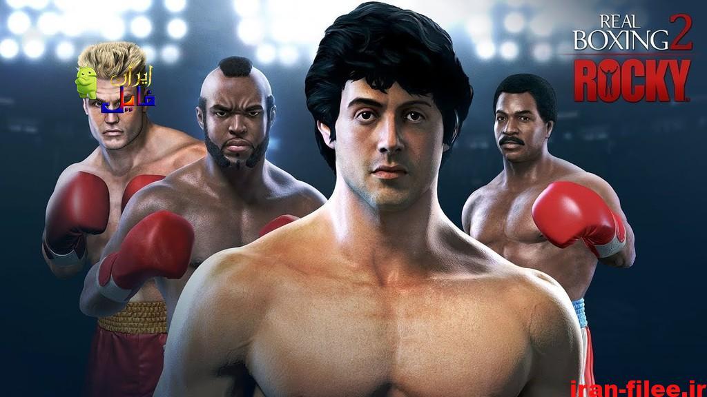 دانلود بازی بوکس واقعی ۲ -Real Boxing 2 ROCKY اندروید