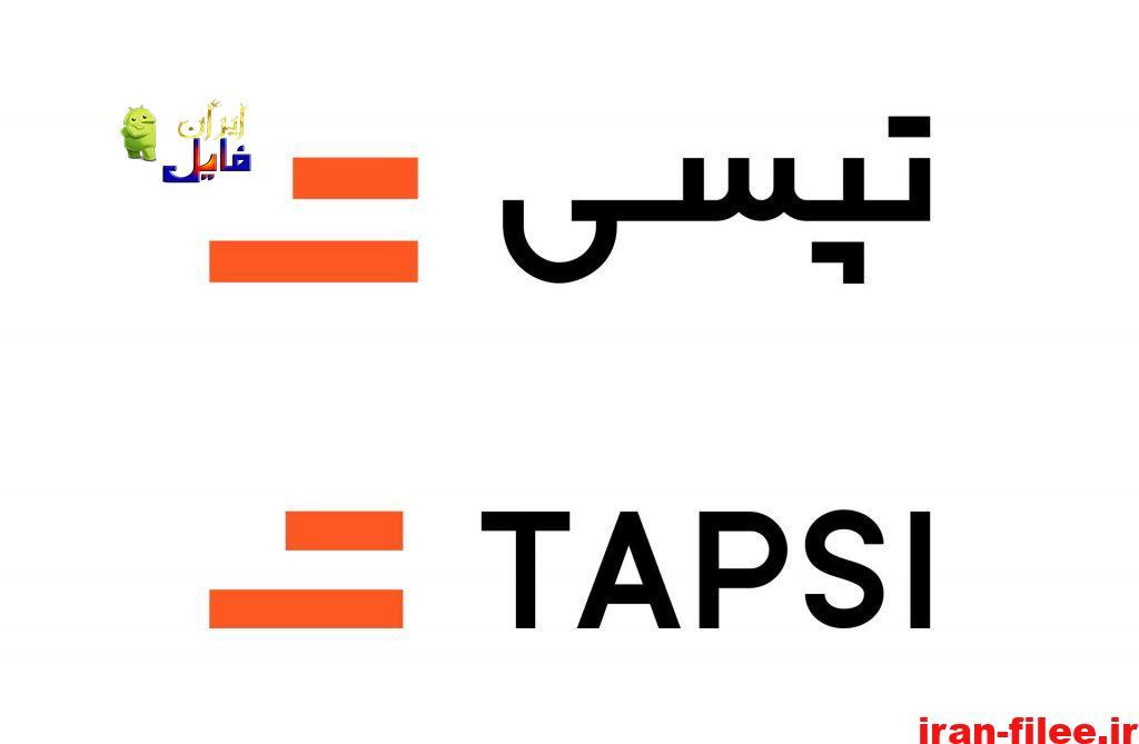 دانلود اپلیکیشن تپسی TAPSI درخواست تاکسی اندروید