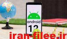 لیست گوشی های که آپدیت اندروید ۱۲ Android میشود