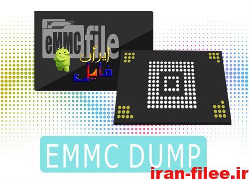 فایل دامپ هارد EMMC DUMP