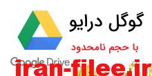 خرید فضای نامحدود گوگل درایو و جیمیل Google Drive