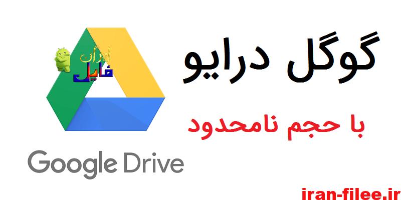 خرید فضای نامحدود گوگل درایو و جیمیل