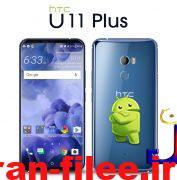دانلود رام اچ تی سی یو11 پلاس HTC U11 Plus اندروید 8.0