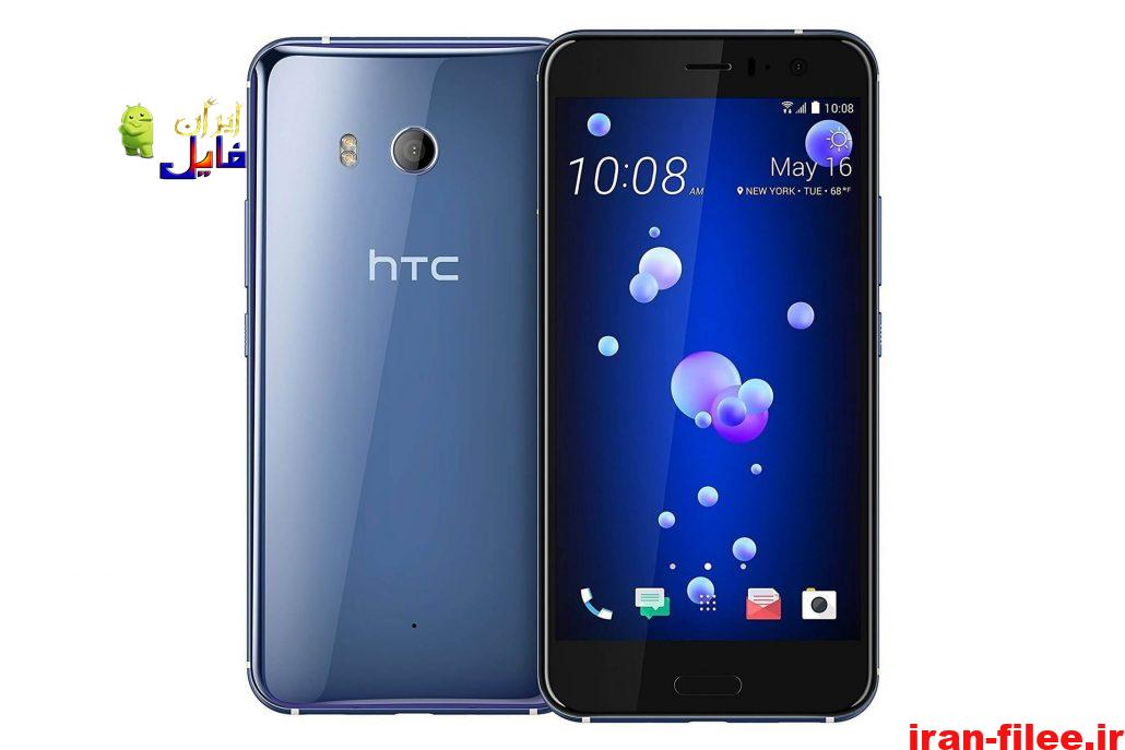 دانلود رام اندروید 8 اچ تی سی یو11 HTC U11 OCEAN UHL تک سیم