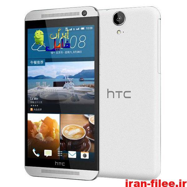 دانلود رام اچ تی سی HTC One E9 اندروید 5