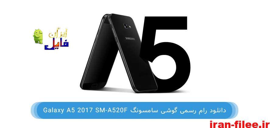 دانلود کاستوم رام سامسونگ Galaxy A5 2017 اندروید 10