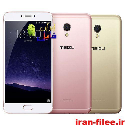 دانلود رام رسمی میزو Meizu MX6