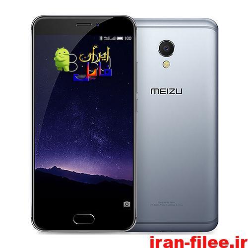 دانلود رام رسمی میزو Meizu-MX6
