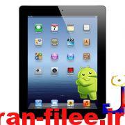 دانلود رام رسمی اپل iPad 3 GSM نسخه نهایی