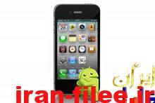 دانلود رام اپل Apple iPhone 3G نسخه نهایی