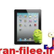 دانلود رام رسمی اپل iPad 2-CDMA نسخه نهایی