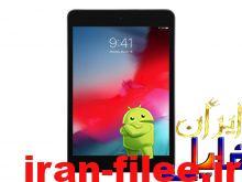 دانلود رام رسمی اپل iPad Mini 5 Cellular نسخه نهایی