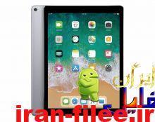 دانلود رام رسمی اپل iPad Pro 9.7-inch WiFi نسخه نهایی