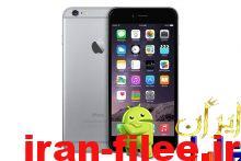 دانلود رام رسمی اپل iPhone 6 نسخه نهایی