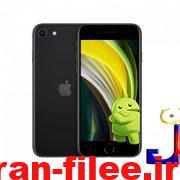 دانلود رام رسمی اپل iPhone SE 2020 نسخه نهایی