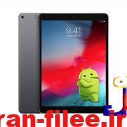 دانلود رام رسمی اپل iPad Air 3 Cellular نسخه نهایی