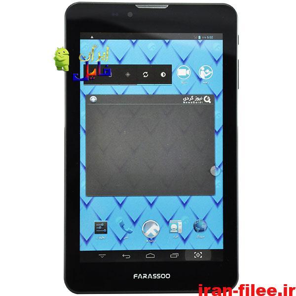دانلود رام فراسو فست Farassoo Fast 5050 اندروید .4.2.2