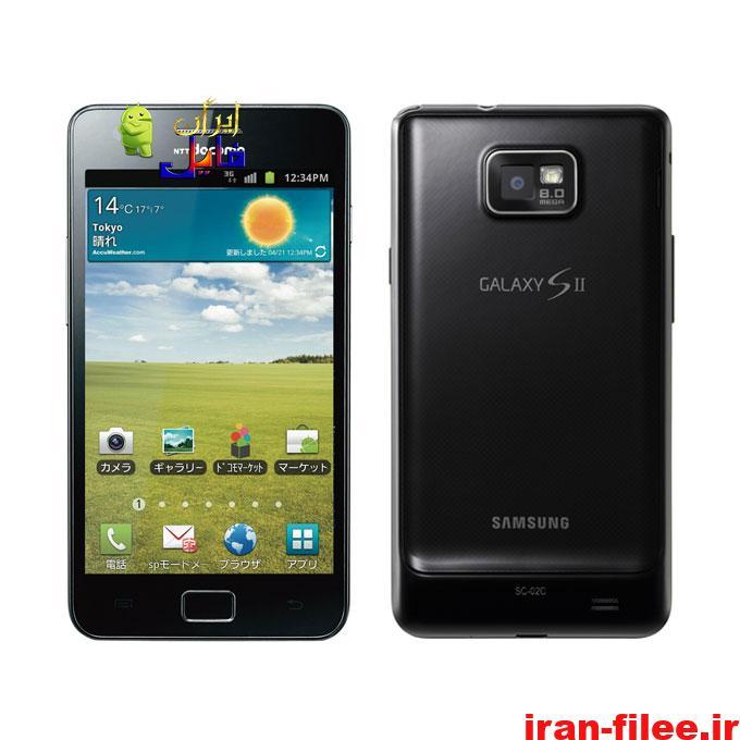 دانلود کاستوم رام سیانوژن مد سامسونگ Galaxy S II sc02c اندروید 4.4