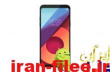 دانلود رام اندروید 8.0 الجی کیو6 LG Q6 M700a