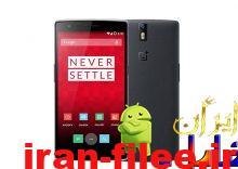 دانلود کاستوم رام وان پلاس OnePlus One اندروید 11