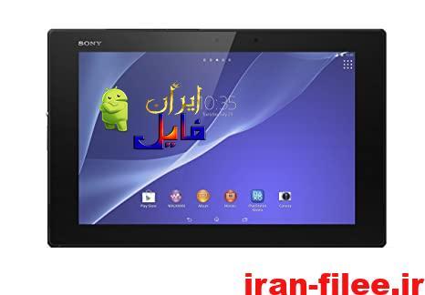 دانلود کاستوم رام سونی Xperia Tablet Z2 LTE اندروید 10