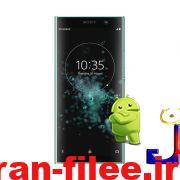 دانلود کاستوم رام سونی Xperia XA2 Plus اندروید 11